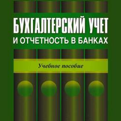 Бухгалтерский учет и отчетность в банках: учебное пособие (Т. В. Гвелесиани)