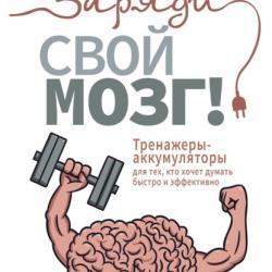 Заряди свой мозг! Тренажеры-аккумуляторы для тех, кто хочет думать быстро и эффективно - скачать книгу
