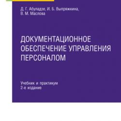 Документационное обеспечение управления персоналом 2-е изд., пер. и доп. Учебник и практикум для СПО - скачать книгу