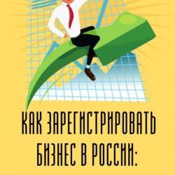 Как зарегистрировать бизнес в России: ООО, ИП, самозанятый - скачать книгу