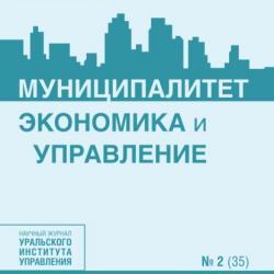 Муниципалитет: экономика и управление №2 (35) 2021 - скачать книгу