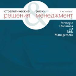 Стратегические решения и риск-менеджмент № 1 (118) 2021 - скачать книгу