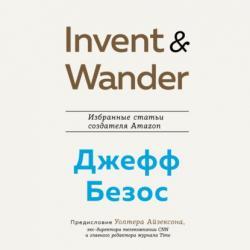 Аудиокнига Invent and Wander. Избранные статьи создателя Amazon Джеффа Безоса (Уолтер Айзексон)