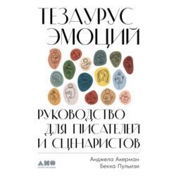 Аудиокнига Тезаурус эмоций. Руководство для писателей и сценаристов (Анджела Акерман)