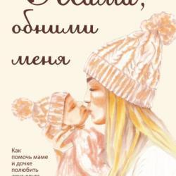 Мама, обними меня, или Как помочь маме и дочке полюбить друг друга - скачать книгу
