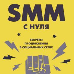 SMM С НУЛЯ. Секреты продвижения в социальных сетях - скачать книгу