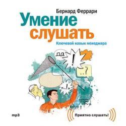 Аудиокнига Умение слушать. Ключевой навык менеджера (Бернард Феррари)