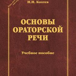 Основы ораторской речи (Н. Н. Кохтев)
