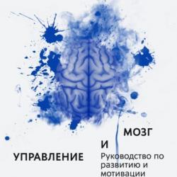 Управление имозг. Руководство поразвитию имотивации сотрудников. Помощь для руководителей - скачать книгу
