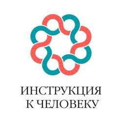 Аудиокнига Инструкция к человеку (Михаил Кузнецов)
