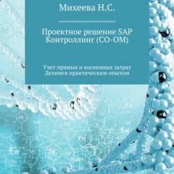 Проектное решение SAP Контроллинг (СО-OM) - скачать книгу