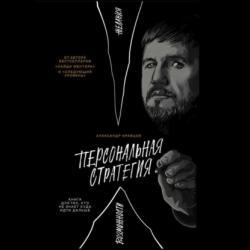 Аудиокнига Персональная стратегия: Книга для тех, кто не знает куда идти дальше (Александр Кравцов)