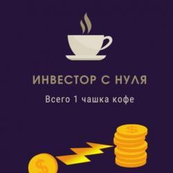 Инвестор снуля. Всего 1 чашка кофе! - скачать книгу