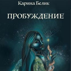 Аудиокнига Пробуждение (Карина Белик)