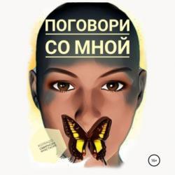Аудиокнига Поговори со мной (Анастасия Колендо-Смирнова)