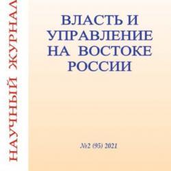 Власть и управление на Востоке России №2 (95) 2021 - скачать книгу