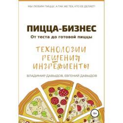 Аудиокнига Пицца-бизнес. Технологии, решения, ингредиенты (Владимир Давыдов)