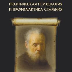 Практическая психология и профилактика старения - скачать книгу