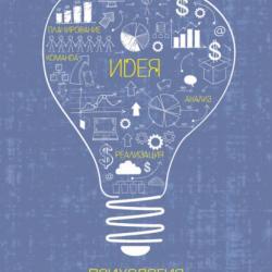 Психология инновационной активности руководителя - скачать книгу