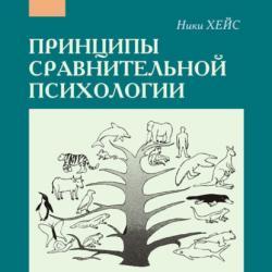 Принципы сравнительной психологии - скачать книгу