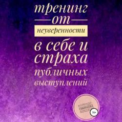 Аудиокнига Тренинг от неуверенности в себе и страха публичных выступлений (Анастасия Колендо-Смирнова)