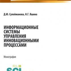 Информационные системы управления инновационными процессами. (Бакалавриат). Монография - скачать книгу