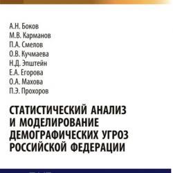 Статистический анализ и моделирование демографических угроз Российской Федерации. Монография - скачать книгу