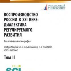 Воспроизводство России в XXI веке: диалектика регулируемого развития. Том 2. (Монография) - скачать книгу