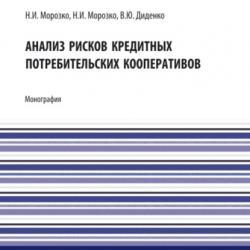 Анализ рисков кредитных потребительских кооперативов. (Аспирантура, Бакалавриат, Магистратура). Монография. - скачать книгу