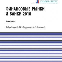 Финансовые рынки и банки-2018. (Аспирантура, Бакалавриат). Монография. - скачать книгу