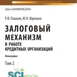 Залоговый механизм в работе кредитных организаций. Том 2. (Аспирантура). (Бакалавриат). (Монография) - скачать книгу