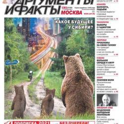 Аргументы и Факты Москва 35-2021 - скачать книгу