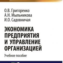 Книги по экономике предприятия и управление организацией . Учебное пособие - скачать книгу