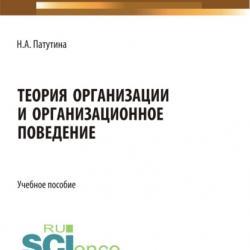 Теория организации и организационное поведение. (Магистратура). Учебное пособие. - скачать книгу