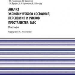 Анализ экономического состояния, перспектив и рисков пространства ЕАЭС. (Бакалавриат, Магистратура). Монография. - скачать книгу
