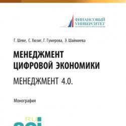 Менеджмент цифровой экономки. Менеджмент 4.0. (Аспирантура, Бакалавриат, Специалитет). Монография. - скачать книгу
