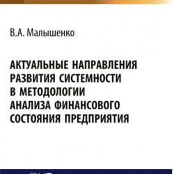 Актуальные направления развития системности в методологии анализа финансового состояния предприятия. Монография - скачать книгу