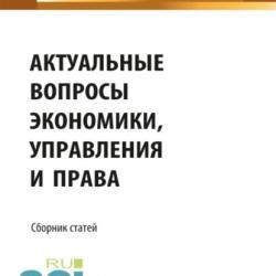 Актуальные вопросы экономики, управления и права. (Монография). Сборник статей - скачать книгу