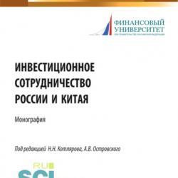 Инвестиционное сотрудничество России и Китая. (Бакалавриат). Монография - скачать книгу