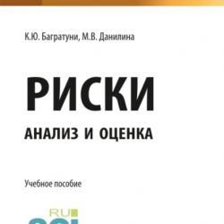 Риски: анализ и оценка. (Бакалавриат). Учебное пособие - скачать книгу