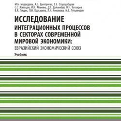Исследование интеграционных процессов в секторах современной мировой экономики: Евразийский экономический союз. (Аспирантура). (Бакалавриат). (Магистратура). Учебник - скачать книгу