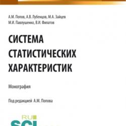 Система статистических характеристик. (Аспирантура, Бакалавриат, Магистратура). Монография. - скачать книгу