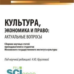 Культура, Книги по экономике и право. Актуальные вопросы. (Монография). Сборник статей - скачать книгу