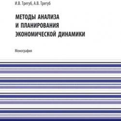 Методы анализа и планирования экономической динамики. (Аспирантура, Бакалавриат, Магистратура). Монография. - скачать книгу