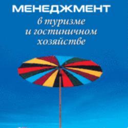 Менеджмент в туризме и гостиничном хозяйстве. (Бакалавриат). Учебник. - скачать книгу