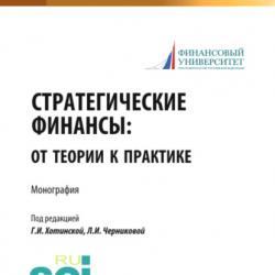Стратегические финансы: от теории к практике. (Аспирантура). (Бакалавриат). Монография - скачать книгу