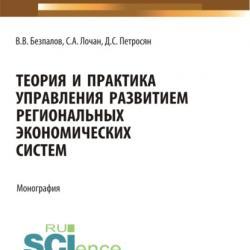 Теория и практика управления развитием региональных экономических систем. (Монография) - скачать книгу