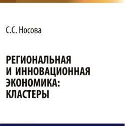 Региональная и инновационная экономика: кластеры . (Монография) - скачать книгу