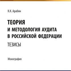 Теория и методология аудита в Российской Федерации. (Монография) - скачать книгу