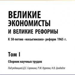 Великие экономисты и великие реформы. К 50-летию \2033косыгинских\2033 реформ 1965г. Том 1. (Аспирантура). Сборник статей - скачать книгу